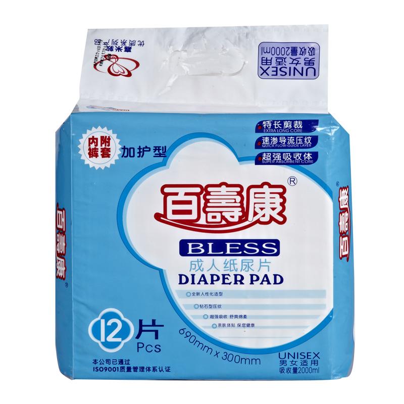 百寿康 成人纸尿片老年人尿片12片装【690x300 mm】包邮