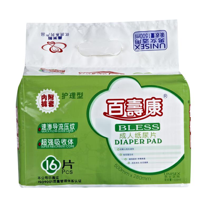 百寿康 护理型成人纸尿片中老年人尿片非纸尿裤 16片 【500x280 mm】包邮