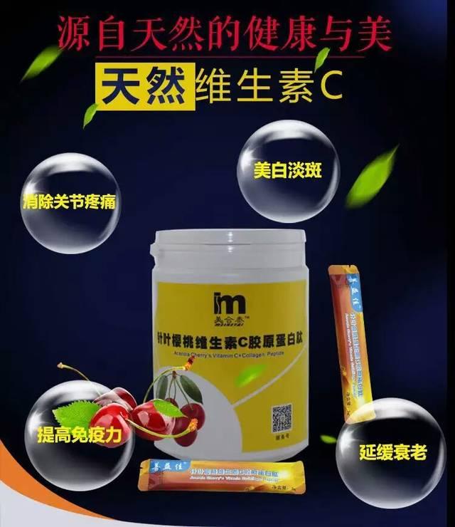 善益佳维生素C胶原蛋白肽