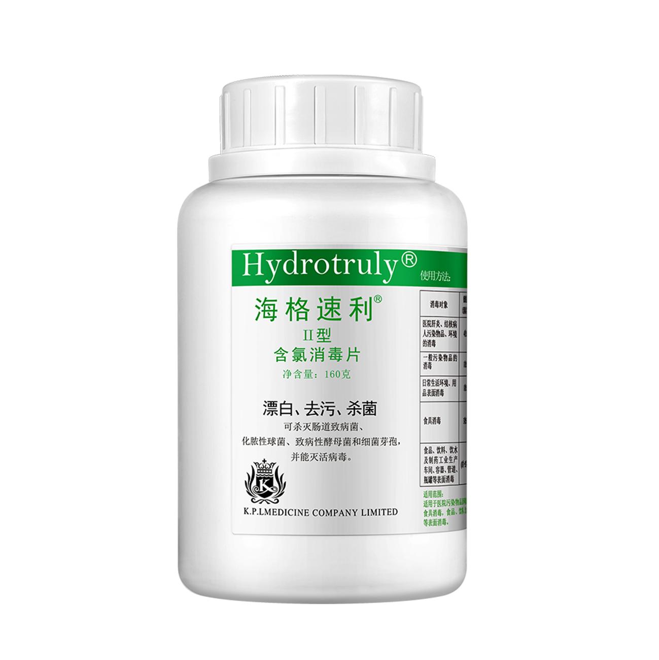 安多福含氯消毒片Ⅱ型