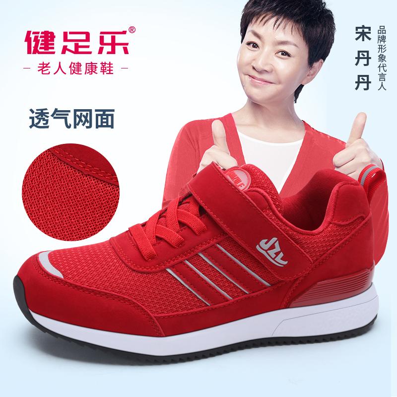 健足乐情侣鞋·老人安全鞋2.0女款J83363641