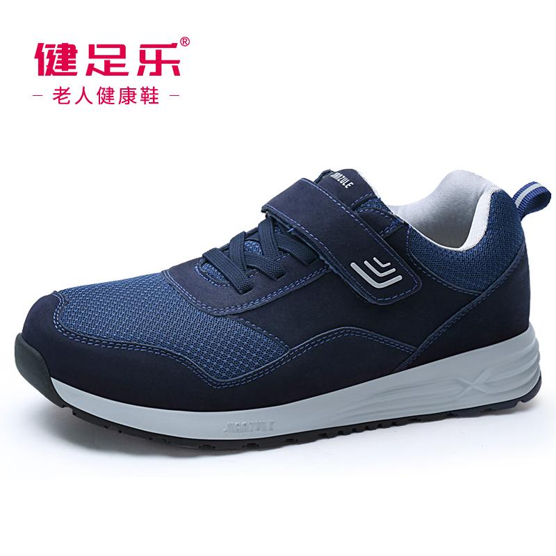 健足乐情侣鞋·老人旅行鞋1.0男款J832396410