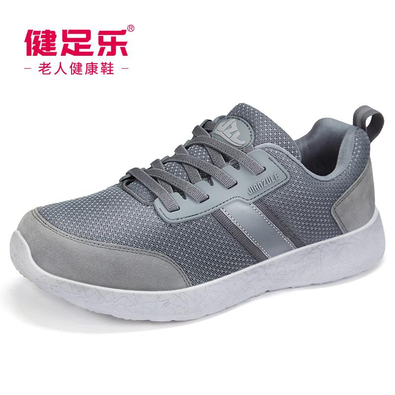 健足乐情侣鞋·老人轻盈鞋男鞋J832304410