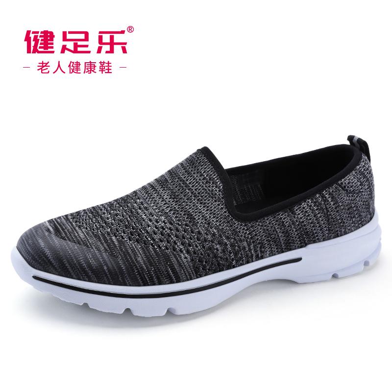 健足乐情侣鞋·老人健步鞋男款 J832605050