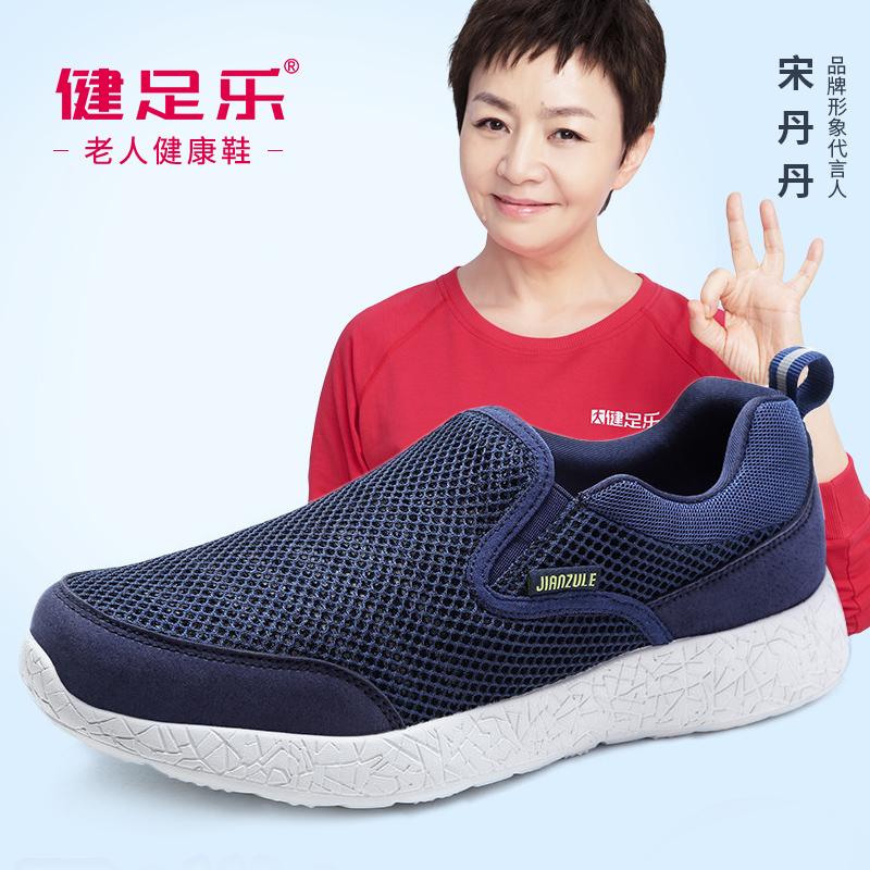 健足乐情侣鞋·老人轻盈鞋男款J822304480