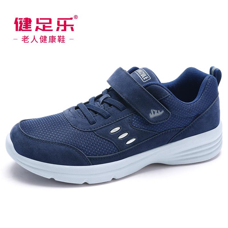 健足乐情侣鞋·老人健康鞋男款J832605060