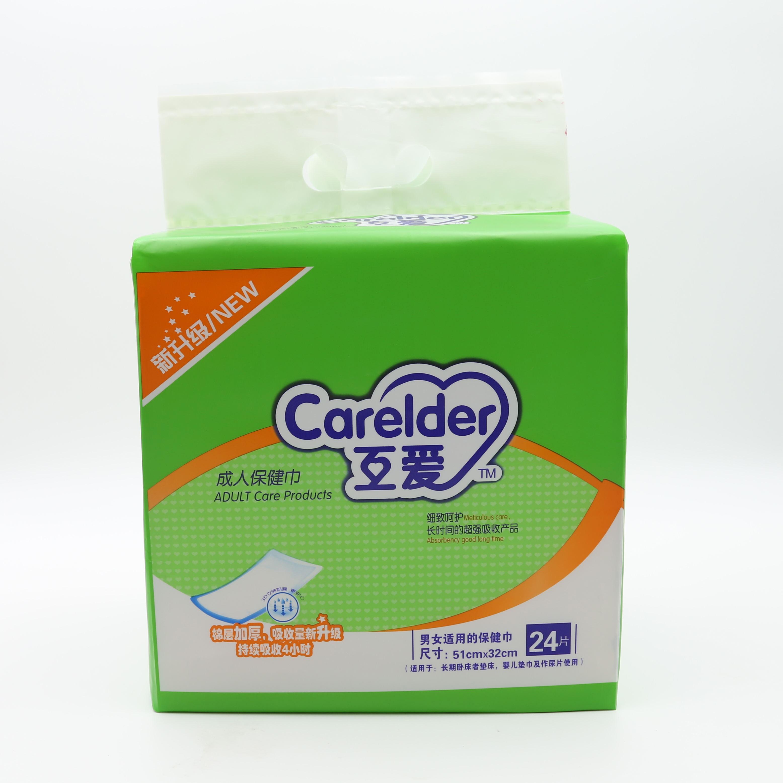 互爱成人保健垫巾HA16整箱装144片  包邮