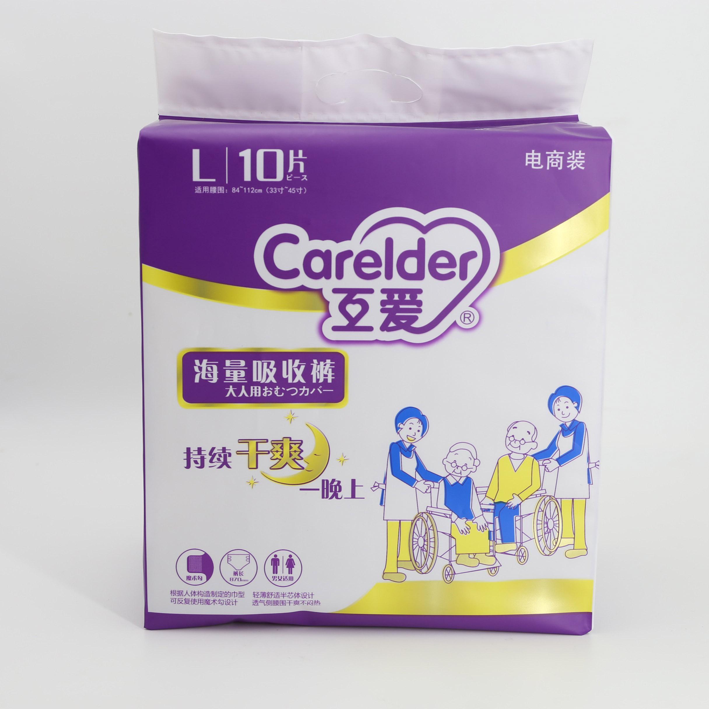 互爱 智能纸尿裤HA07整箱装60片包邮