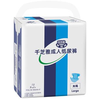 千芝雅成人纸尿裤   高端婴儿级品质护理  大吸收  干爽  透气  防漏