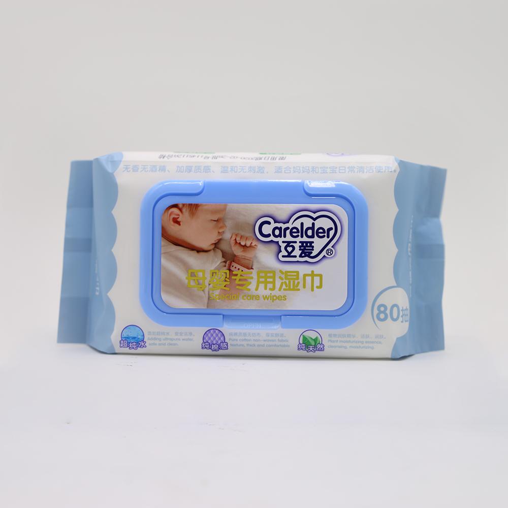 互爱母婴专业湿巾HA24整箱装1920片包邮