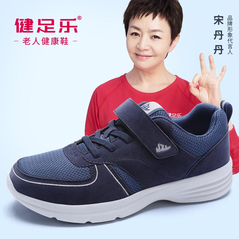 健足乐 老人鞋秋季新品轻便耐磨中老年舒适软底魔术贴爸爸鞋 J832605070