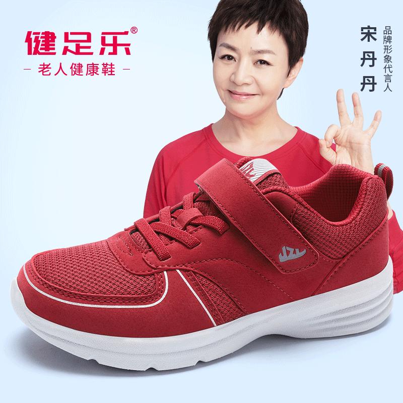 健足乐 妈妈鞋中老年健康鞋女款J83605606