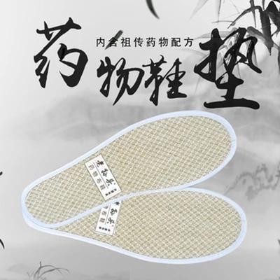 药物除臭、透气养生鞋垫