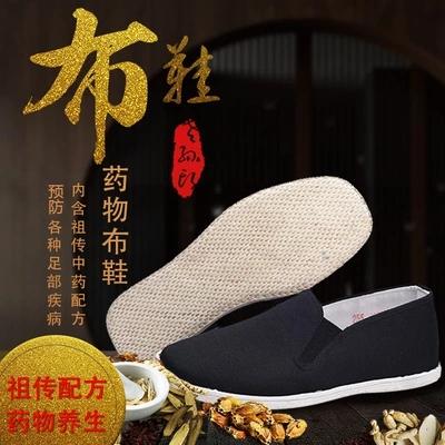 萧国布鞋· 手纳一字底 预防脚气、脚臭、活血降压药物布鞋