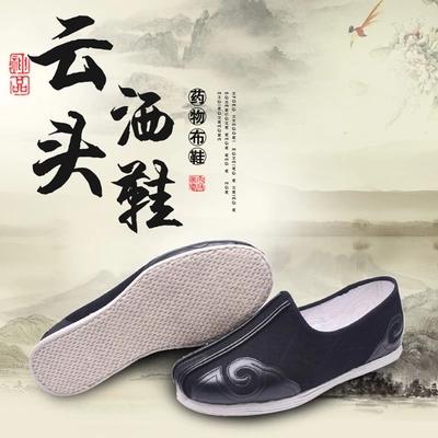 萧国布鞋· 云头洒鞋 高端透气时尚 预防血压、脚气、脚臭