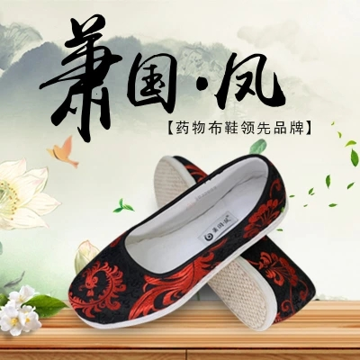 萧国布鞋·萧国凤 保健养生,又不失优雅时尚