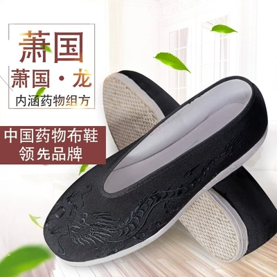 萧国布鞋·萧国龙 保健养生,更具文化审美价值