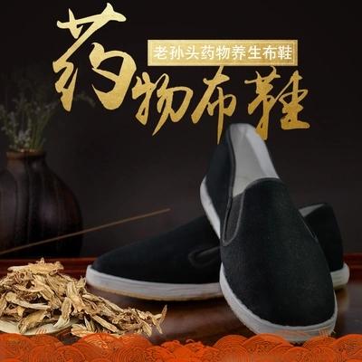 萧国布鞋· 布底粘胶冲服呢橡筋预防脚气药物布鞋