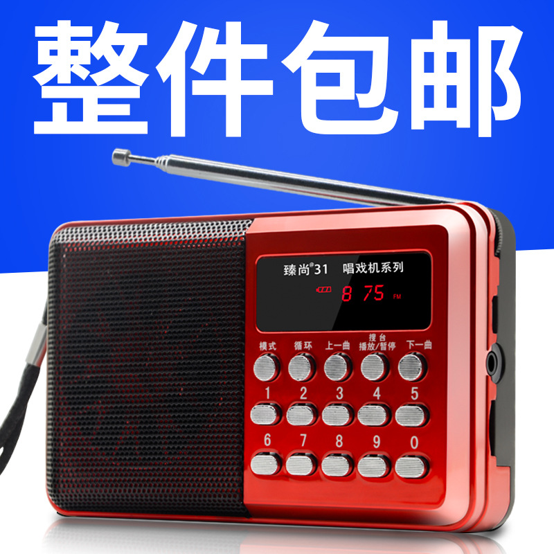 老人多功能插卡全波段收音机  听戏机   充电式更实惠