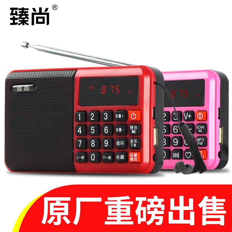老年人收音机多功能  迷你便携式听戏机