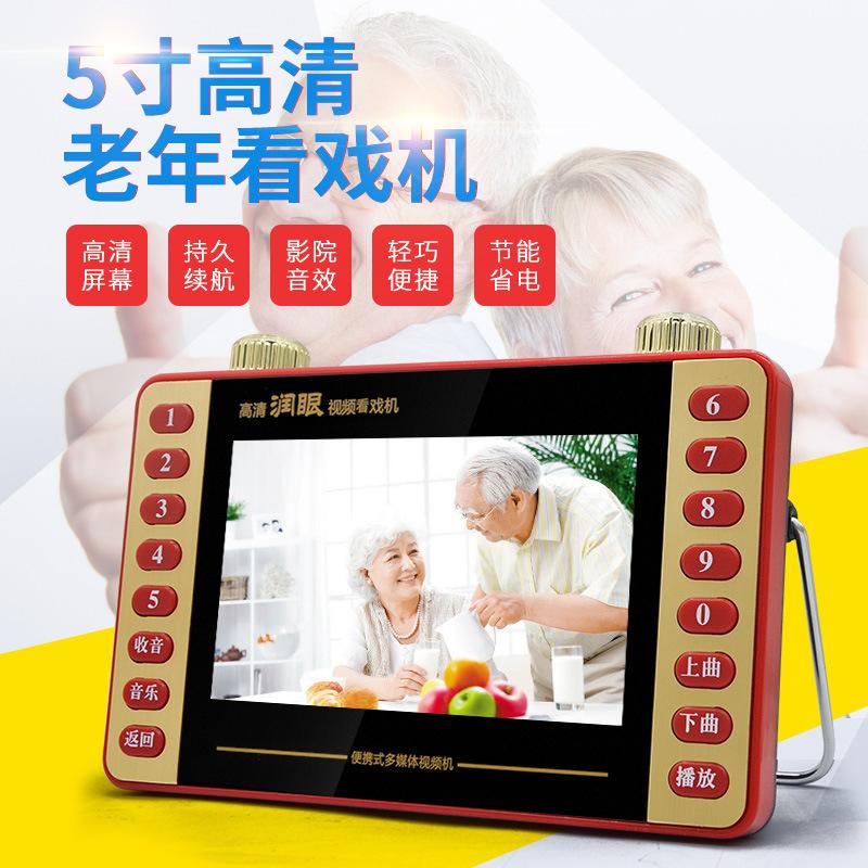 5寸视频机广场舞播放器 老年人看戏机便捷式可视收音机