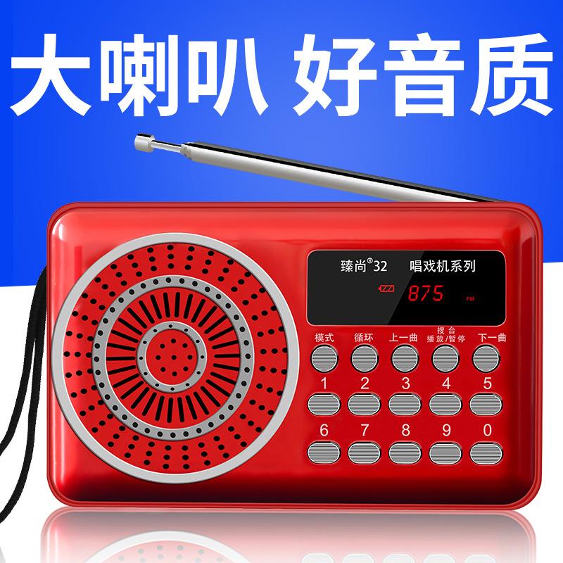 老年人收音机听戏机  插卡迷你音箱  圣经播放器