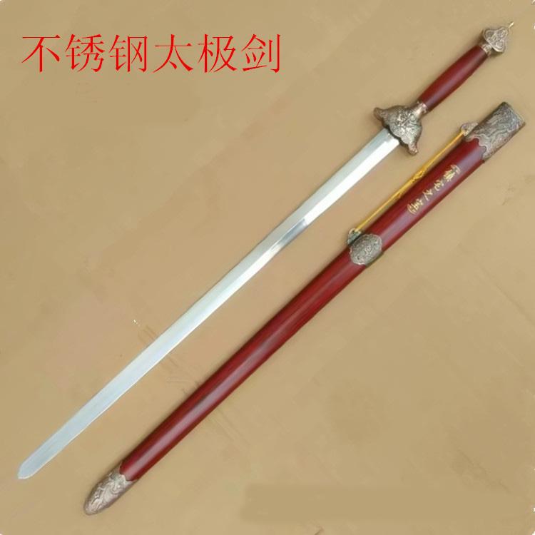 不锈钢太极剑
