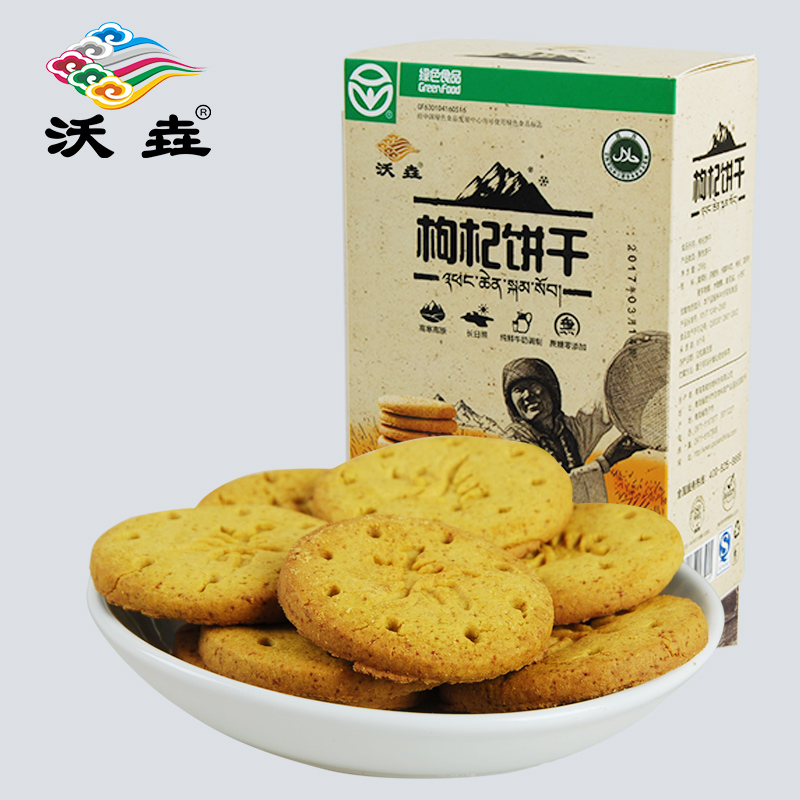 枸杞饼干  高原枸杞、精选青稞、纯鲜牛奶
