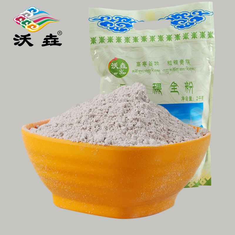 黑青稞粉2000g  产自高寒地区  天然谷物无添加