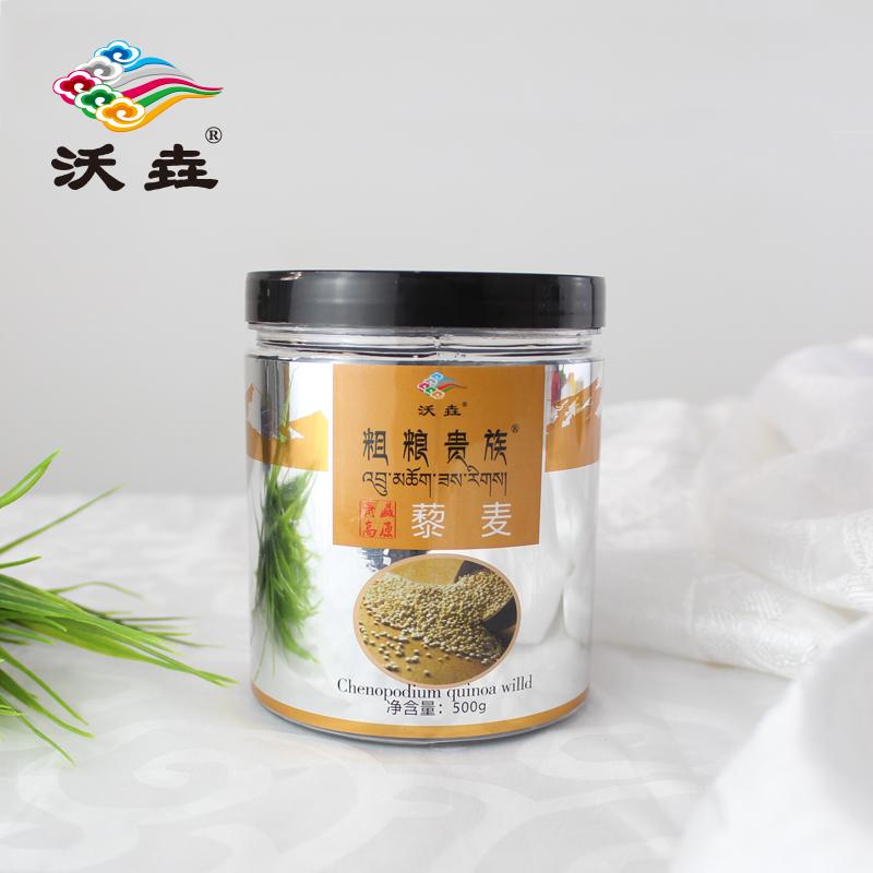 藜麦米  粗粮藜贵族  青藏高原独特风味  馈赠佳品