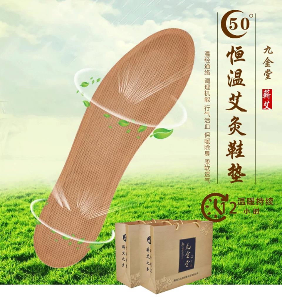 艾贵人 - 恒温艾灸鞋垫  李时珍故乡的艾  蕲艾发热鞋垫