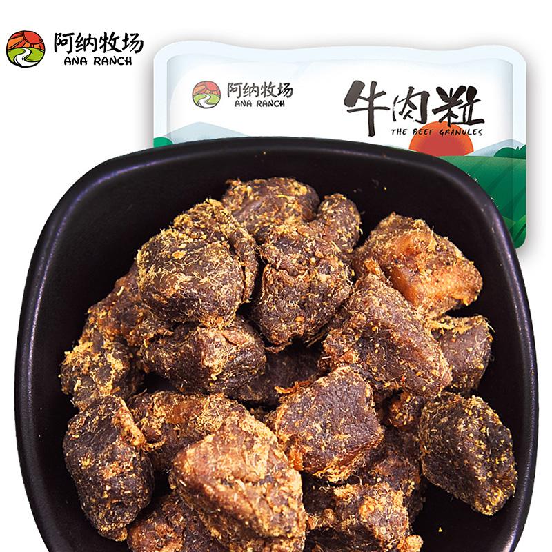 特产牛肉粒  内蒙古五香牛肉  黄牛肉干 营养零食 2袋装