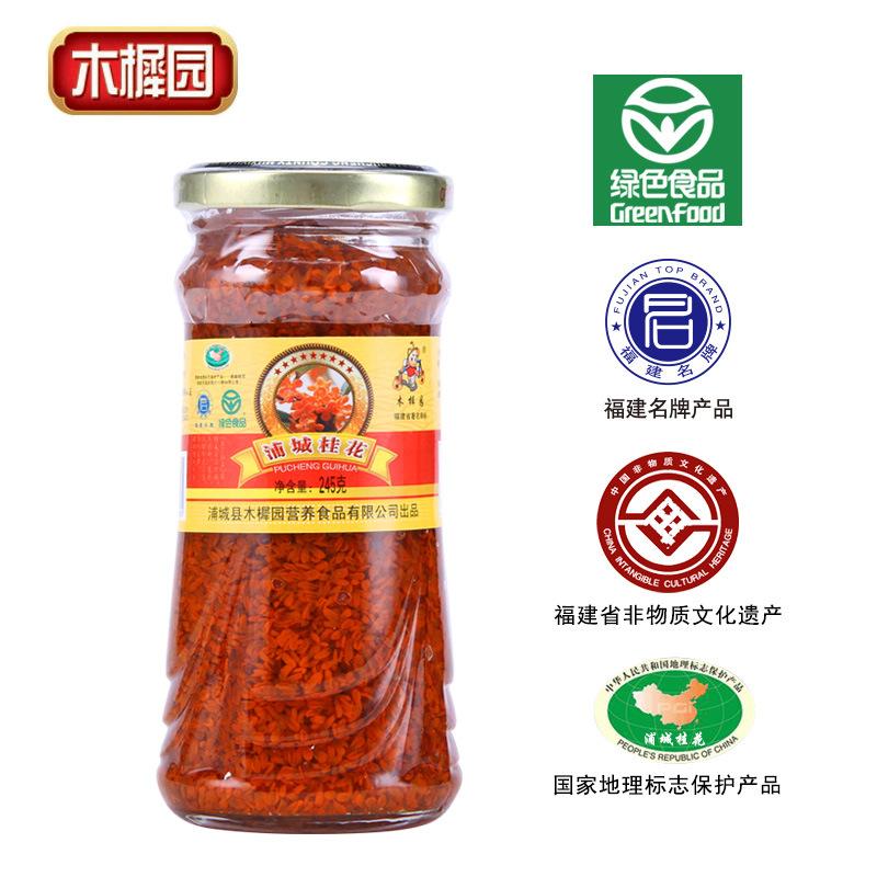 木樨园 - 桂花酱  金桔酱   非物质文化遗产丹桂鲜花传统工艺制作
