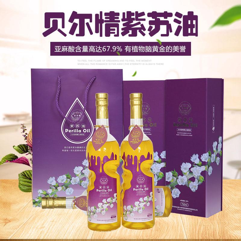 单瓶750ml/瓶紫苏籽油  100%纯天然  保护和提高智力视力的黄金搭档