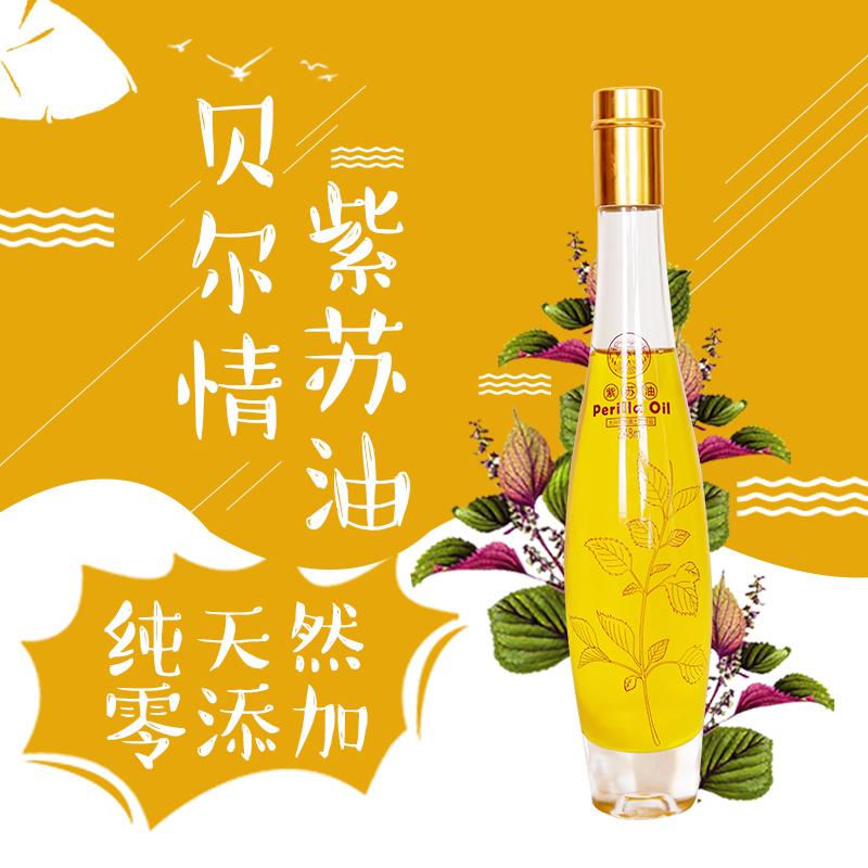 紫苏籽油 礼盒  100%纯天然低温物理冷压榨  保护和提高智力视力的黄金搭档