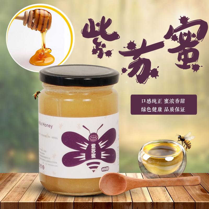 天然紫苏蜂蜜400g/瓶  100%纯野生  0污染0添加