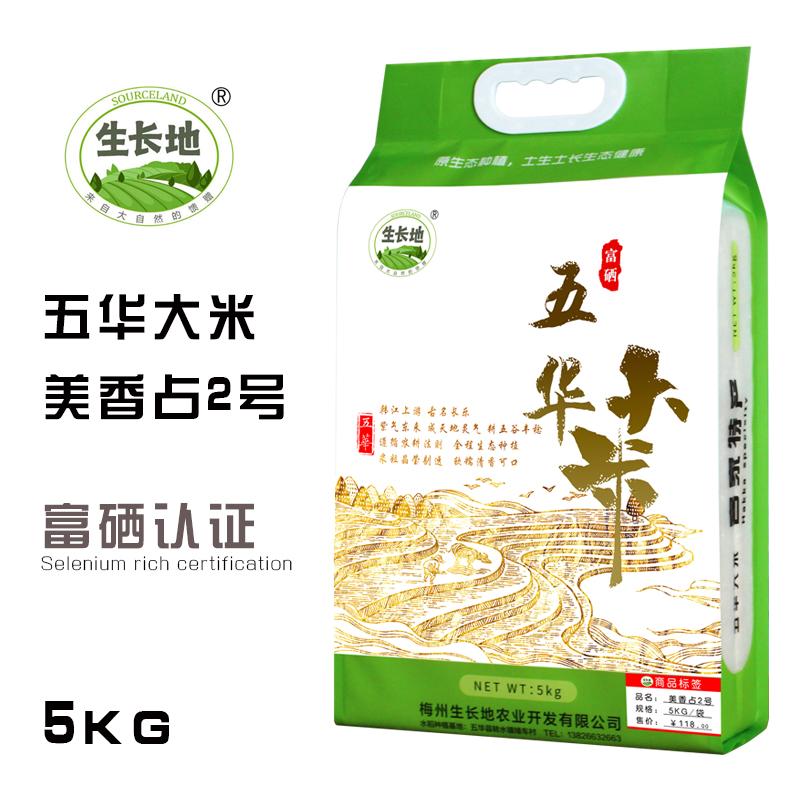 五华大米  美香占2号  富硒大米5kg袋装 客家特产