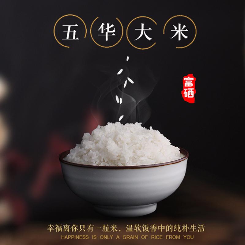 五华大米  美香占2号富硒大米2.5kg礼盒装 客家特产