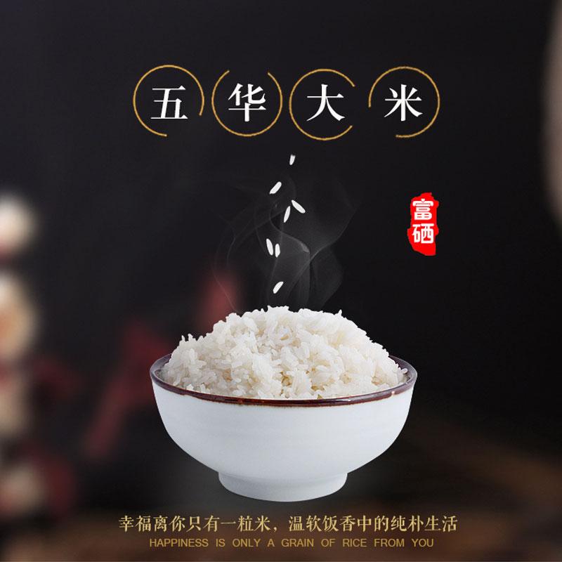 五华大米  象香占富硒大米2.5kg礼盒装 客家特产