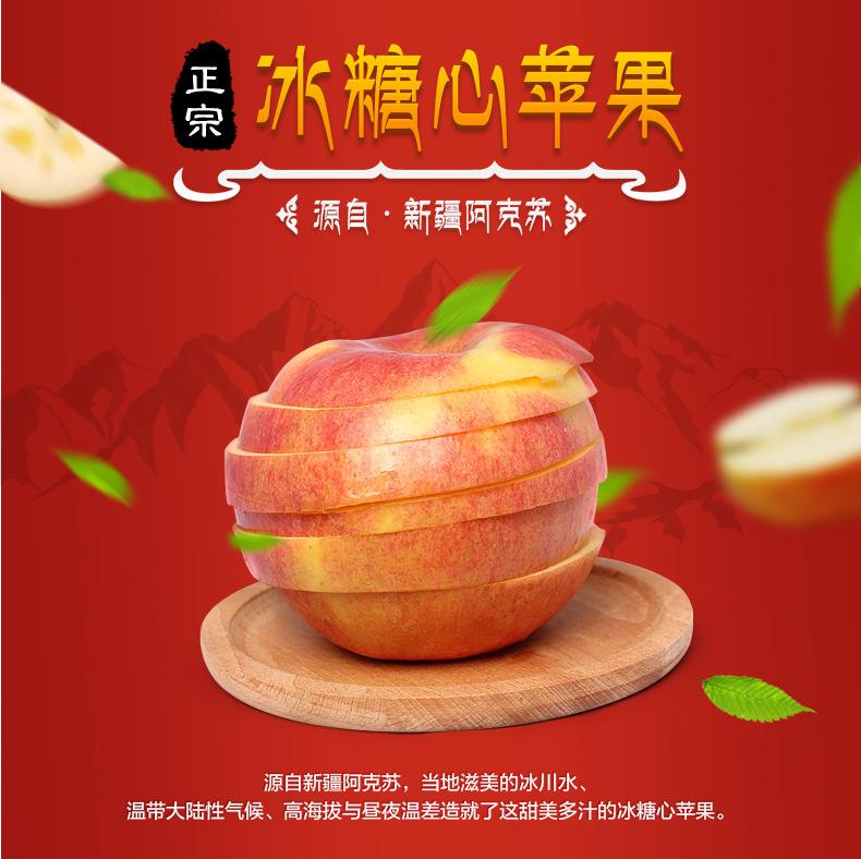 阿克苏冰糖心苹果   北纬40°苹果黄金带   80-90mm5KG家庭装