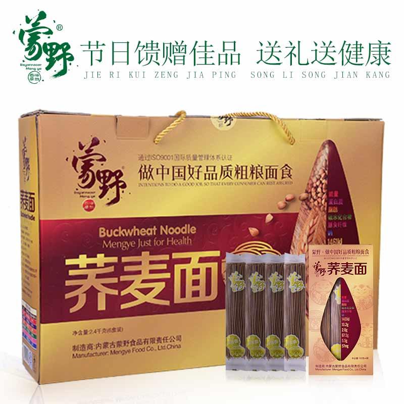 蒙野 - 荞麦精品礼盒  产自阴山山脉  气候寒冷远离污染