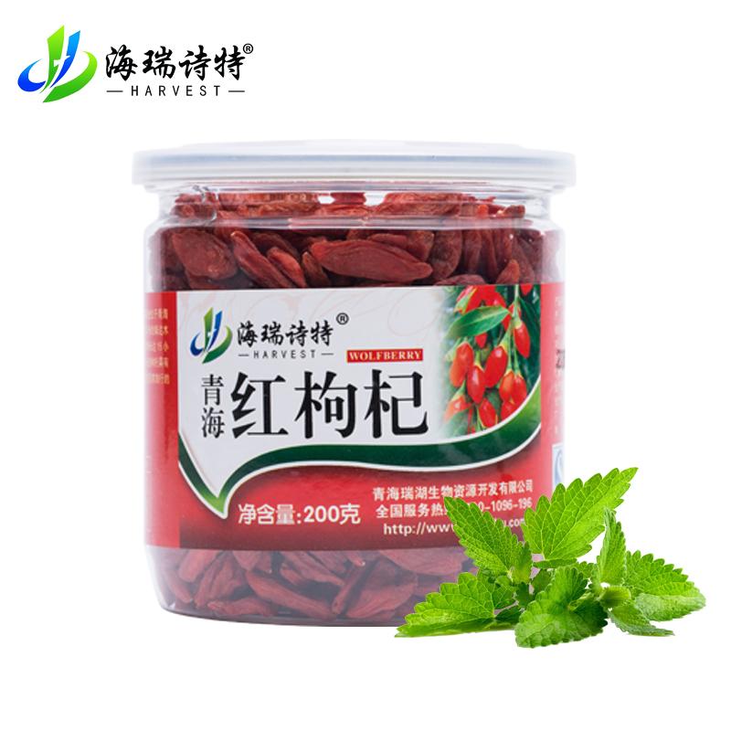 青海瑞湖 - 红枸杞  滋补肝肾、益精养血、增强免疫力(GQ01罐装200克)