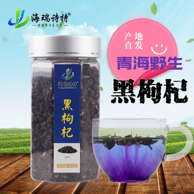 青海瑞湖 - 黑枸杞  富含花青素,抗氧化、抗衰老、美容养颜