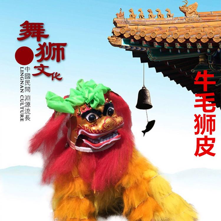 精品 北京笑脸狮 牦牛毛 舞狮道具