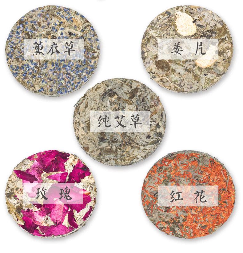 艾贵人 - 艾饼  薰衣草、玫瑰、红花、生姜、纯艾5款  泡脚洗澡均可