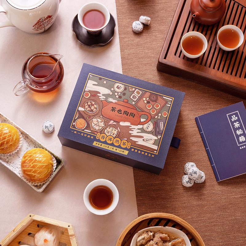 茶礼盒系列  茶也陶陶  盒装