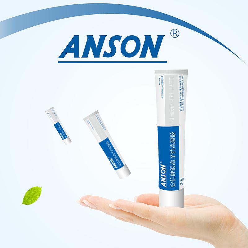 安信 - 纳米银离子消毒凝胶盒装   适用于褥疮、糖尿病足、皮肤溃烂瘙痒
