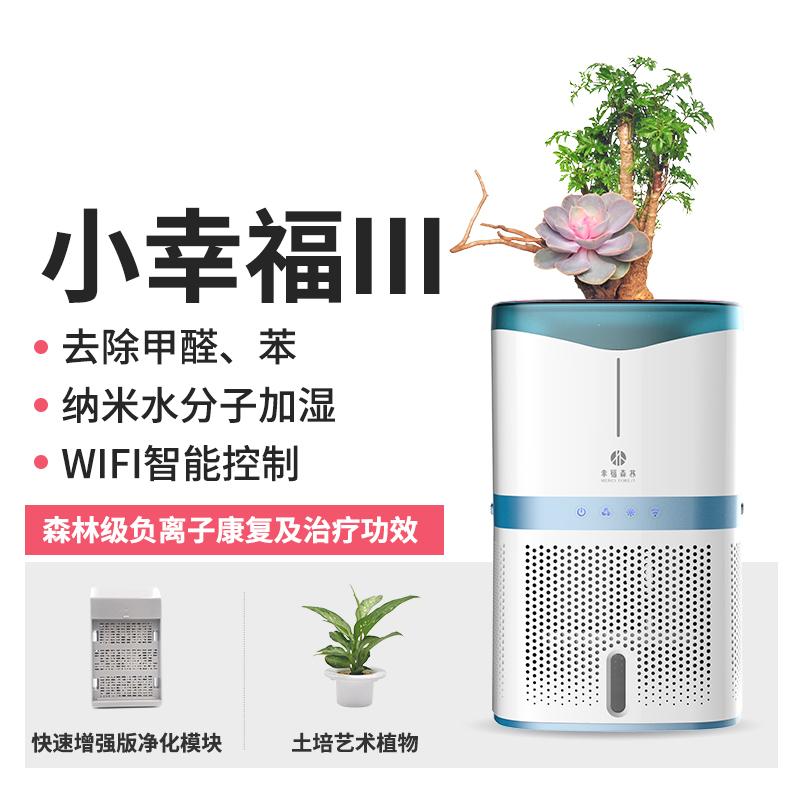 小幸福森林空气净化器Ⅲ新款 - 除醛彻底、清华科研出品