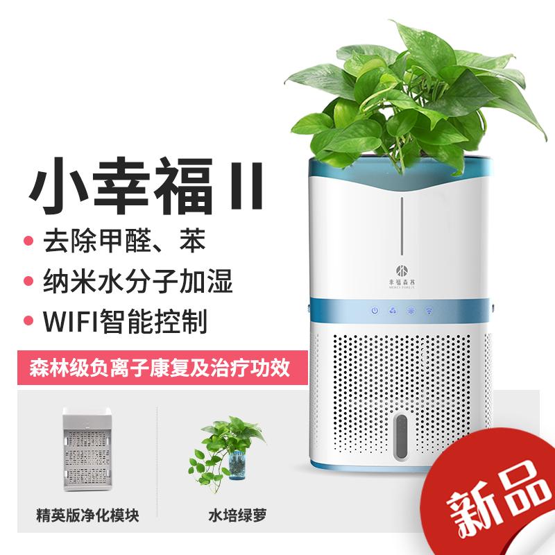 小幸福森林空气净化器Ⅱ新款 - 除醛彻底、清华科研出品