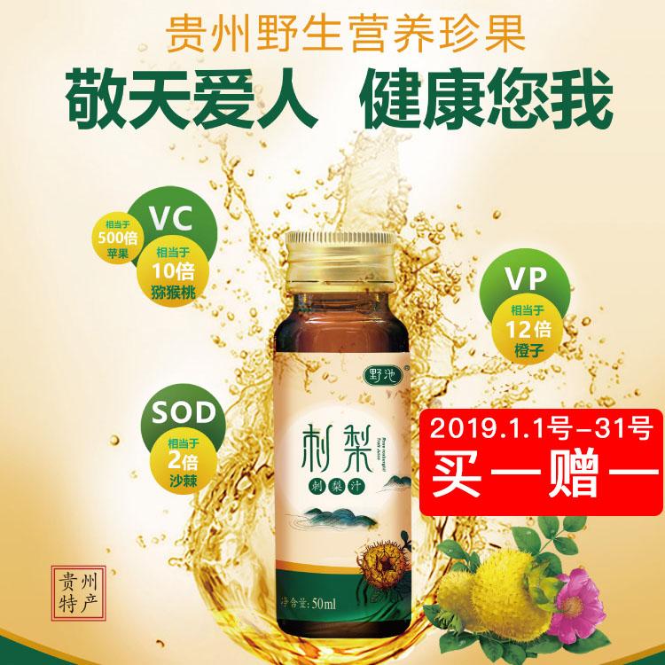野池刺梨浓缩汁 10多种微量元素 20多种氨基酸 贵州野生珍果盒装